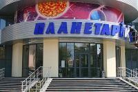 Донецкий цифровой планетарий Донецк