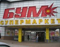БУМ  Донецк