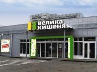 Велика Кишеня  Донецк