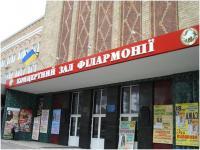 Донецкая областная филармония  Донецк