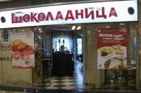 Шоколадница  Киев