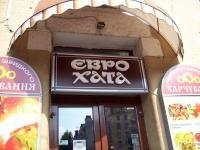 Еврохата  Киев