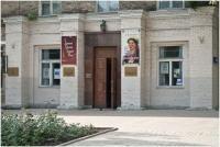 Донецкий областной художественный музей Донецк