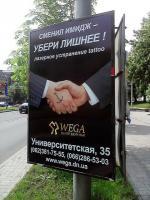 Wega  Донецк