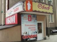 Рулон Обоев  Донецк