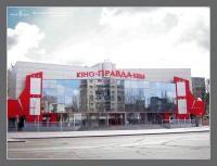 Правда-Кино  Днепропетровск