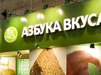 Азбука Вкуса  Москва