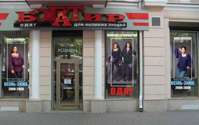 М Алексеевская Женская Одежда Больших Размеров