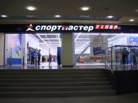 Спортмастер  Донецк