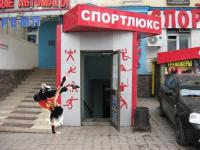 Спортлюкс  Донецк