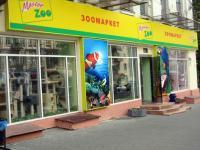МастерZoo  Донецк