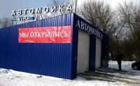 V.I.P.  Донецк