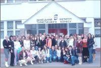 Донецкий институт туристического бизнеса (ДИТБ)  Донецк
