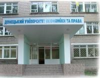 Донецький університет економіки та права  Донецк