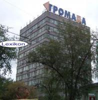 Lexikon  Москва