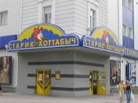 Старик Хоттабыч  Москва