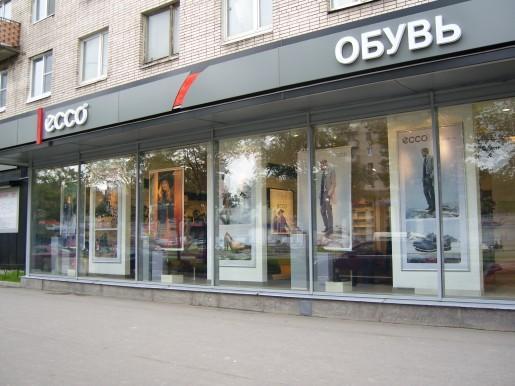 Экко Обувь Магазины Спб