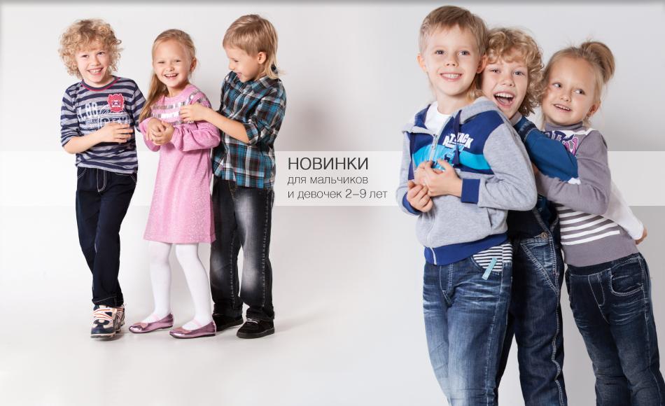 Глория Джинс Детская Одежда С Доставкой