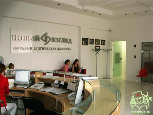 Новый взгляд клиника в минске цены