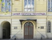 Государственный мемориальный музей обороны и блокады Ленинграда  Санкт-Петербург