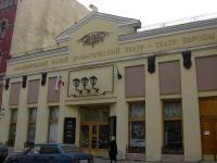 Академический Малый драматический театр  Санкт-Петербург