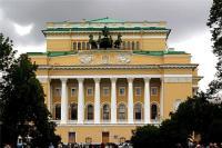 Александринский театр  Санкт-Петербург