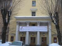Государственный драматический театр  Санкт-Петербург