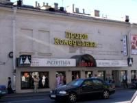 Приют комедианта  Санкт-Петербург