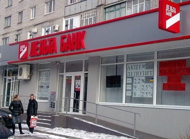 Кредиты дельта банк украина