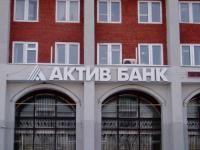 Актив Банк  Донецк