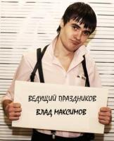 Ведущий праздников Влад Максимов  Днепропетровск