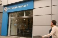 Русский Стандарт  Москва