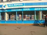 Біла Ворона  Донецк