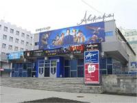Аврора  Новосибирск