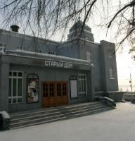 Старый Дом  Новосибирск
