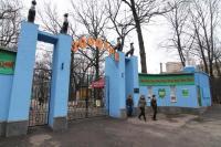 Харьковский зоопарк  Харьков