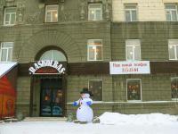 Raskolbas  Новосибирск