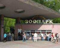 Киевский Зоопарк  Киев