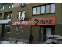 Стерх  Киев