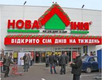 Новая Линия Киев