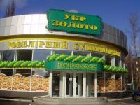 Укрзолото  Киев