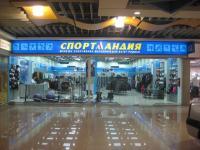 Спортландия  Киев