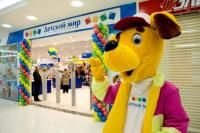 Детский мир  Новосибирск