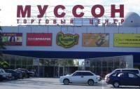 Муссон  Севастополь