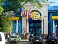 Мега-Антошка  Одесса