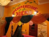 Преображение Эдема  Одесса