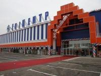 Эпицентр  Одесса