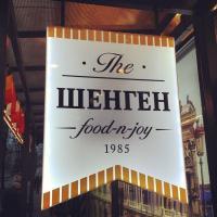 The Шенген food-n-joy   Харьков
