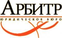 Юридическое бюро Арбитр  Санкт-Петербург
