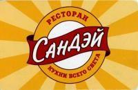 Сандэй  Екатеринбург